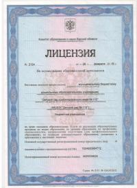 licenziy