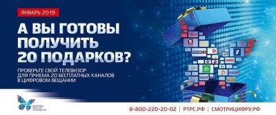 digital tv -revil 12000x5000-v2