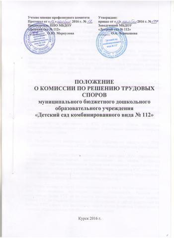 Приемники положение о комиссии по трудовым спорам в доу вызвал недовольство